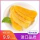 南国海南特产金煌芒果干88g鲜嫩芒果肉包装
